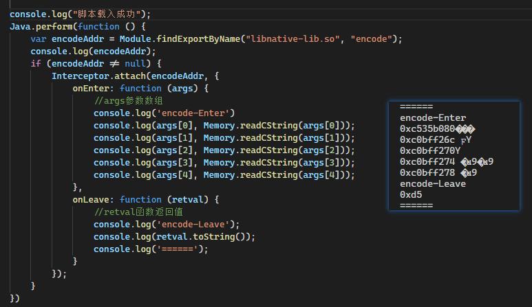 Hook encode函数(代码参见上文)