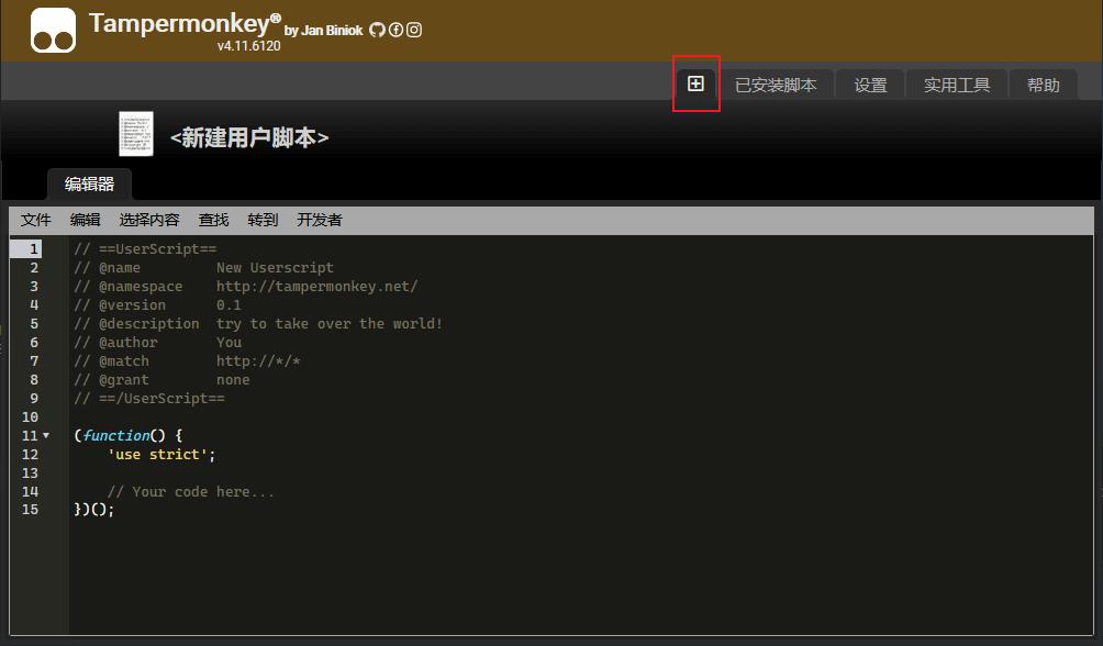 新建用户脚本