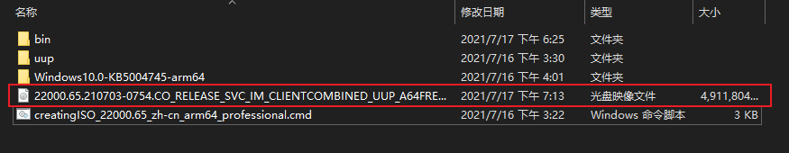 生成的Windows11镜像文件